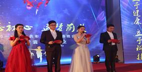 2017年度表彰大会暨新春晚会隆重举行