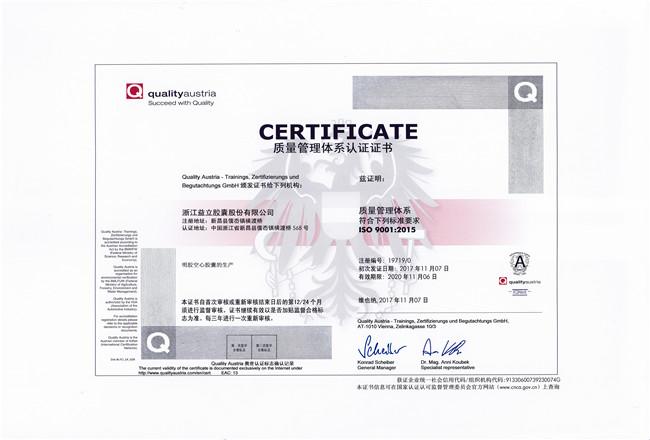 ISO9001:2015中文认证证书