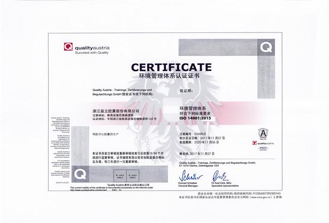 ISO 1400:2015中文认证证书