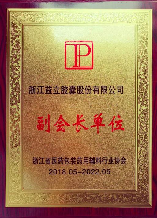 浙江省医药包装协会